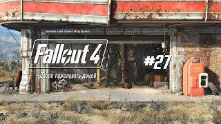 Прохождение игры Fallout 4 - Дьякон