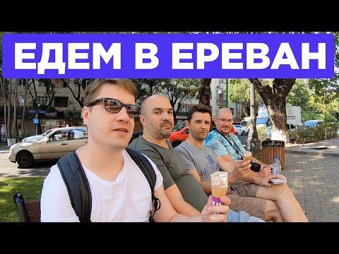 Ереван – это только начало