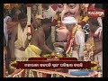 Rath Yatra 2019: Gajapati performing Chherapanhara ritual on the chariot | Kalinga TV