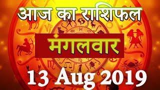 Aaj Ka Rashifal 13 august 2019 dainik rashifal hindi today horoscope