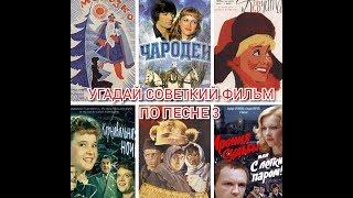 УГАДАЙ СОВЕТСКИЕ ФИЛЬМЫ ПО ПЕСНИ 3/Новогодняя подборка/#советскиефильмы #новыйгод