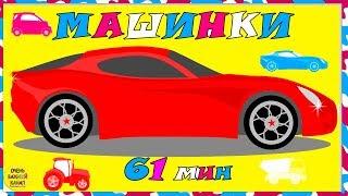Развивающие мультики для маленьких про машинки – сборник 61 минута! Развивающий мультфильм для детей