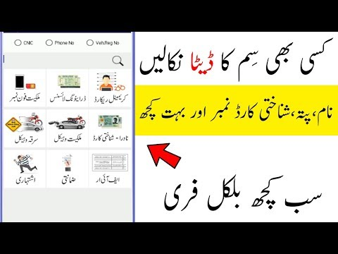 Download How To Check Any Pakistani Mobile Number Details