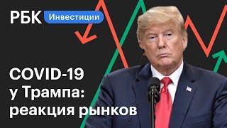 Как заражение Трампа коронавирусом повлияло на фондовый рынок Новости рынков