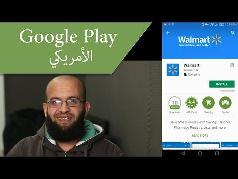 جوجل بلاي الامريكي - كيفية التحويل الى google play  الأمريكي لتنزيل البرامج المتاحة في أمريكا
