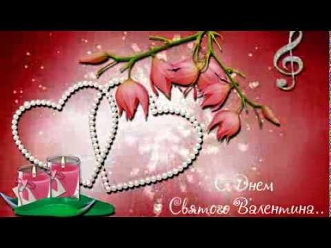 С Днём Святого Валентина,Для Михаила (из фото на заказ)