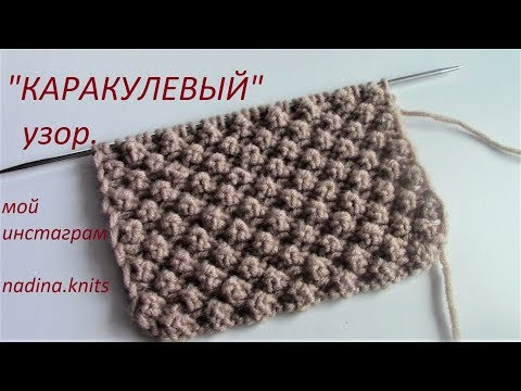 """""""КАРАКУЛЕВЫЙ"""" узор. МК.(knit patterns) Красиво и просто!"""