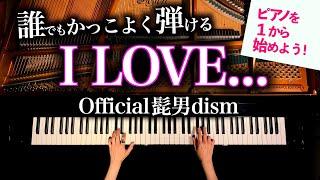 初心者でも弾ける I LOVE...【簡単楽譜】Official髭男dism - ピアノカバー - 弾いてみた - CANACANA