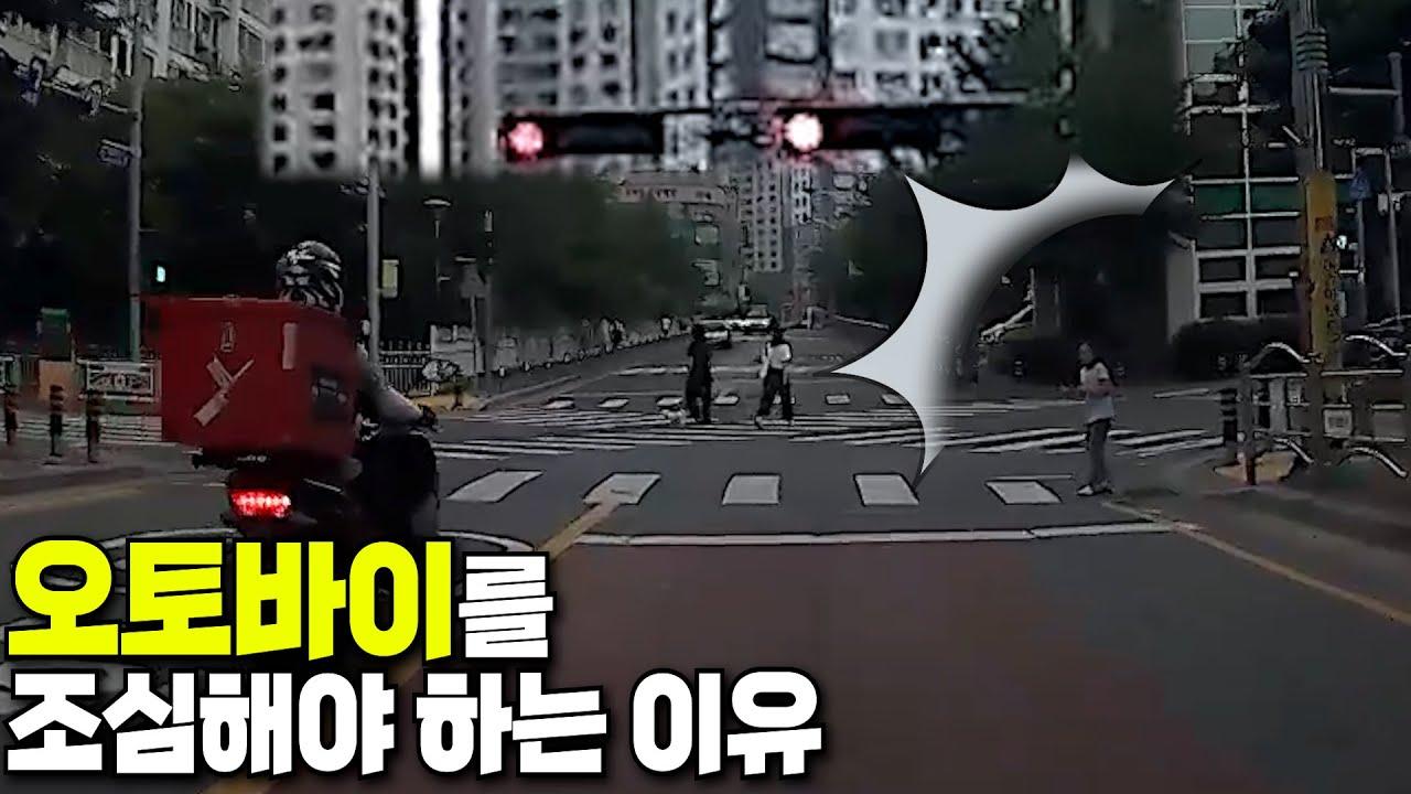 운전자와 보행자 모두 오토바이를 조심해야 하는 이유.../초보운전 방어운전의 자세!!