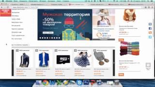 Дешевая одежда из Китая - где лучше заказать?(, 2014-03-26T17:10:36.000Z)