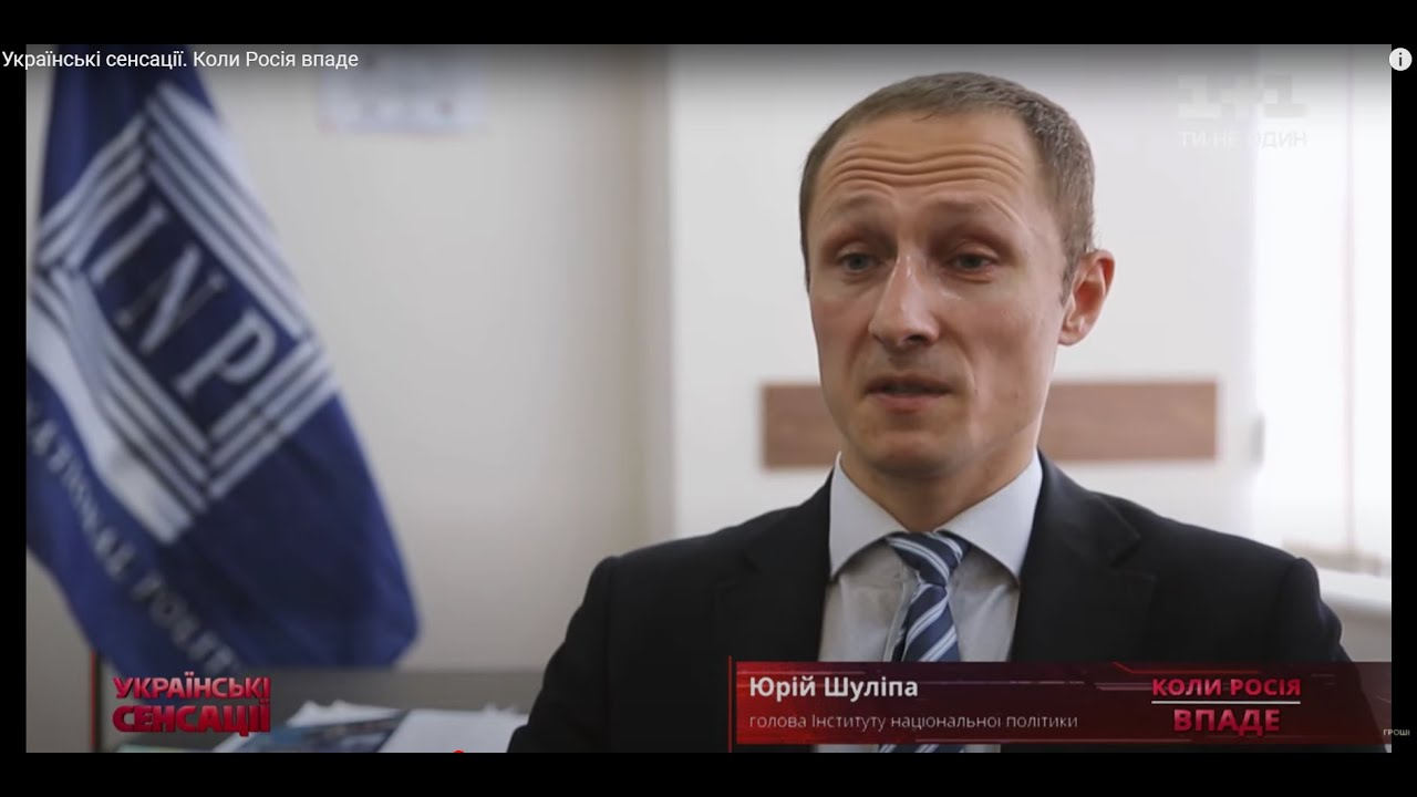 Юрий Шулипа, Герман Обухов и др, в передаче о том, когда Россия распадется. Украинские сенсации 1+1
