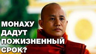«Буддийский Бин Ладен» сядет пожизненно, но не за геноцид мусульман