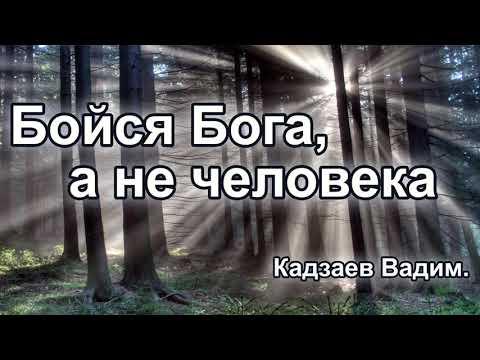 Бояться людей или Бога. Кадзаев Вадим.Проповедь МСЦ ЕХБ