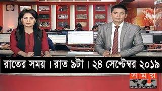 রাতের সময়   রাত ৯টা    ২৪ সেপ্টেম্বর ২০১৯   Somoy tv bulletin 9pm   Latest Bangladesh News