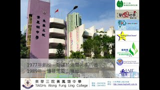 Publication Date: 2020-12-21 | Video Title: 介紹.東華三院黃鳳翎中學