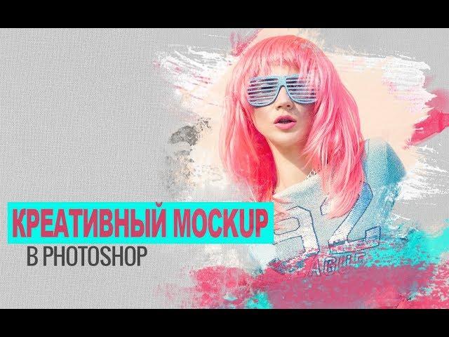Как создать креативный MockUp в Photoshop?
