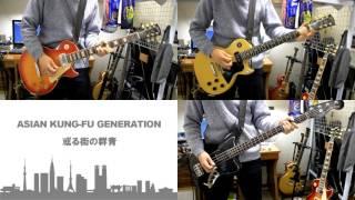 ASIAN KUNG-FU GENERATION - 或る街の群青 (Cover)