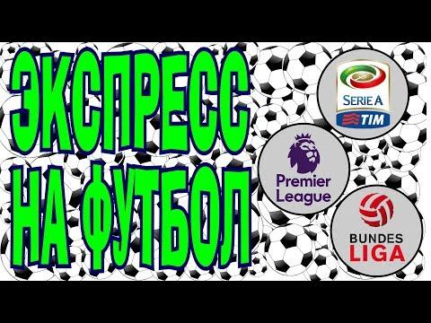 Видео Ставки на футбол австрии