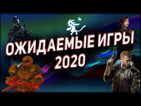 Самые ОЖИДАЕМЫЕ игры 2020 | НОВИНКИ 2020 | ТГФ