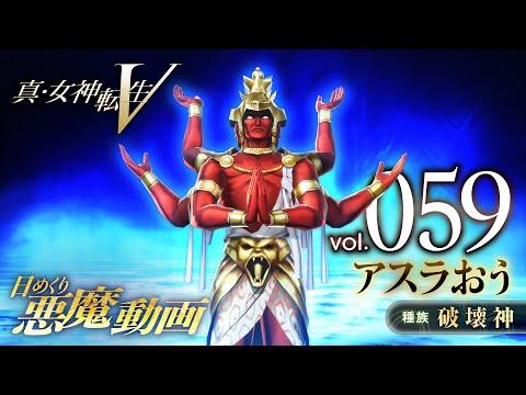 アスラおう - 真・女神転生V 日めくり悪魔 Vol.059
