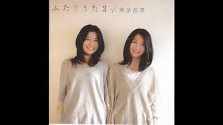 茉奈佳奈ちゃんのCD 『 ふたりうた3 』 に収録されている 『 fragile...