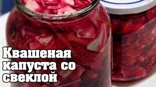 Капуста со свеклой на зиму. Рецепт квашеной капусты на зиму в банках. Очень вкусно!