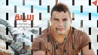اغنية عمرو دياب مافيش منك   Mafeesh Menak برعاية موقع فيلمى تى فى