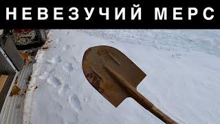 ОПЯТЬ ЖЁСТКО ВСТРЯЛИ: работаем лопатой! Невезучий МЕРС!