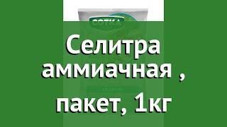 Селитра аммиачная (Сотка), пакет, 1кг обзор 01-00002409 бренд Сотка производитель Русагрохим ООО