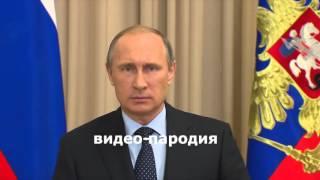 Смешное Видео-поздравление от Путина на 23-е февраля. Прикол  - пародия на заказ