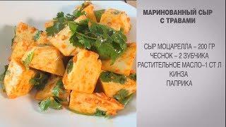 Маринованный сыр с травами / Маринованный сыр / Маринованный сыр рецепт / Закуска сыр