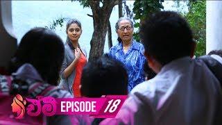 Emy | Episode 18 - (2019-05-15) | ITN Thumbnail