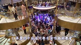 Majestic Princess 盛世公主號  2017全新下水華麗登場,公主遊輪旗下最奢華郵輪之一,首艘為亞洲市場打造的郵輪,開起歐亞海上絲綢之旅