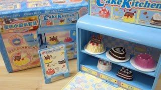 가루쿡(코나푼)-케이크 하우스 Konapun-Cake Kitchen