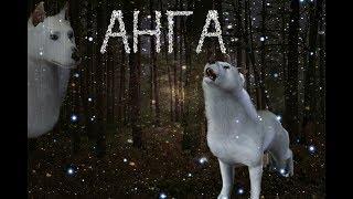 Создание волка Анги(Савва. Сердце воина) в The Sims 3