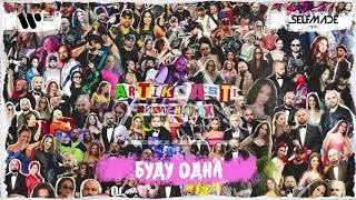ARTIK & ASTI - Буду одна (Из альбома «Миллениум Х») Resimi