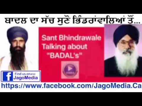 Sant Bhindranwale - Talking About Badal Family