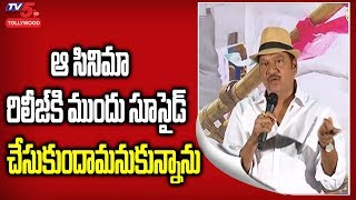 Rajendra Prasad Emotional Speech | Tholu Bommalata Movie | TV5