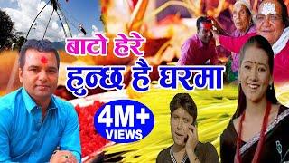 बाटाे हेरे हुन्छ है घरमा || New Nepali Dashain Song 2075, 2018 || Resham Sapkota & Bishnu Majhi