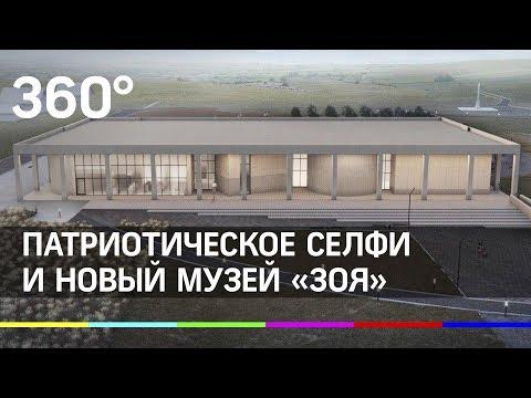Патриотическое селфи и новый музей «Зоя»: в Подмосковье готовятся к Дню Победы