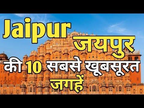 Jaipur Top 10 Tourist Places In Hindi || Jaipur Tourism | Rajasthan