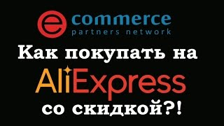 видео Почему продавцы на Aliexpress предлагают товары со значительными скидками?
