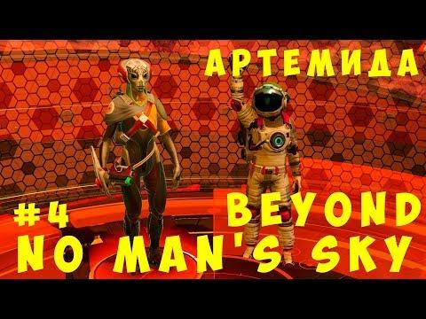 🚀 No Man's Sky Beyond: Артемида #4