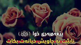 پێغەمبەری خوا (ﷺ) نابێت بە چاویش خیانەت بکات. دکتۆر عوسمان هەڵەبجەیی dktor osman halabjayi