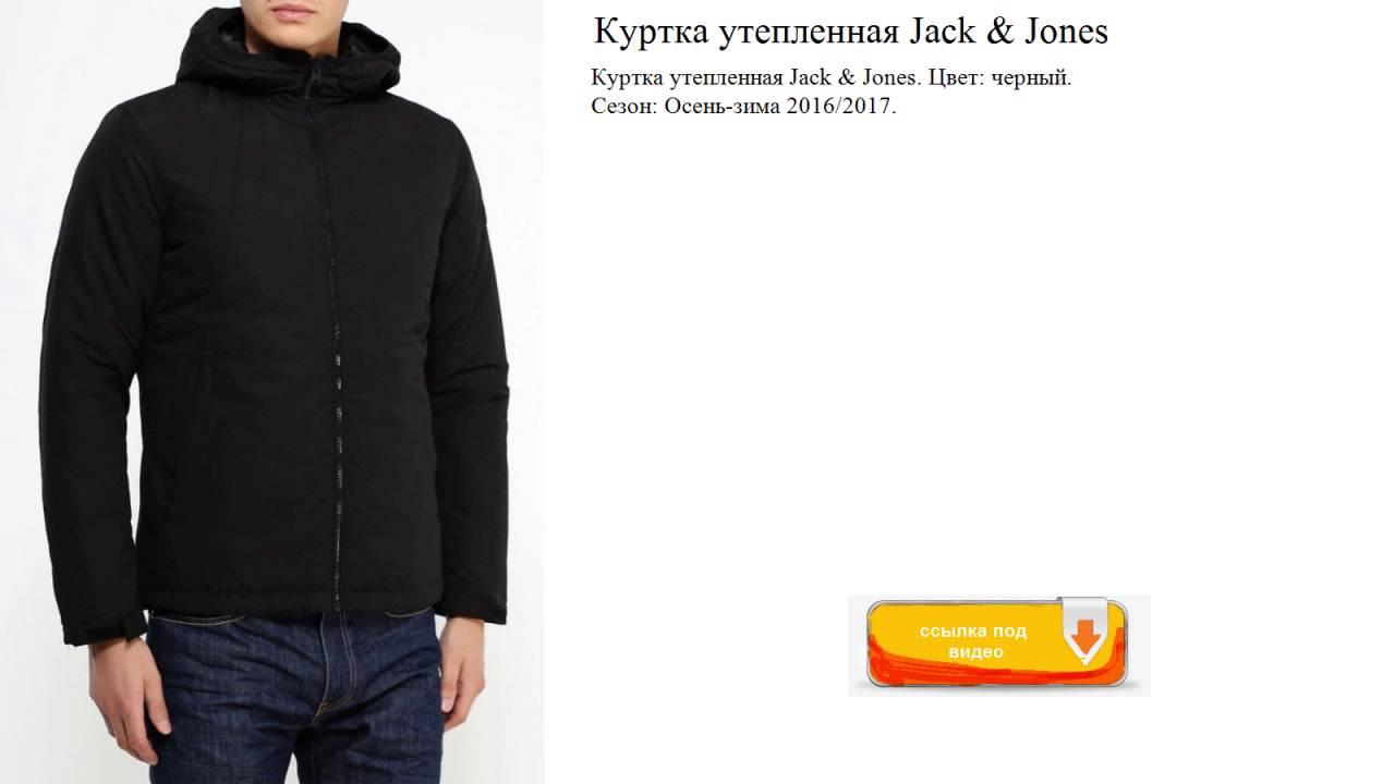 Куртка утепленная Jack   Jones Цвет  черный. - YouTube d6e04e402e97f