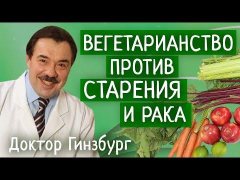 Вегетарианство против старения и рака