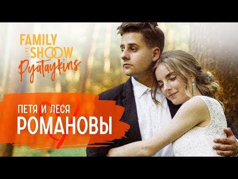 Петя и Леся Романовы: Ранний брак/ревность/ожидания и реальность/отношения с родителями   Pyataykins