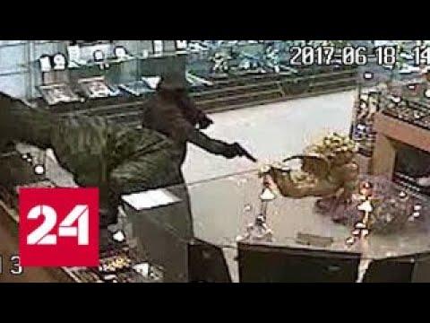 Ювелирные грабители: как удалось задержать неуловимую банду бывших спецназовцев - Россия 24