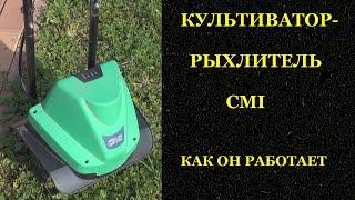 Культиватор - рыхлитель из OBI. Как он работает. (CMI 700)