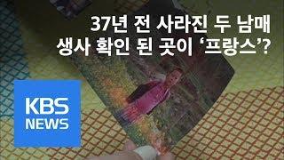 [뉴스 따라잡기] 사라졌던 남매는 프랑스에…37년 만의 상봉 / KBS뉴스(News)
